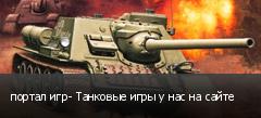 портал игр- Танковые игры у нас на сайте