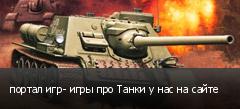 портал игр- игры про Танки у нас на сайте