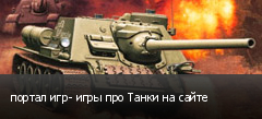 портал игр- игры про Танки на сайте