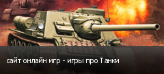 сайт онлайн игр - игры про Танки