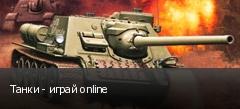Танки - играй online