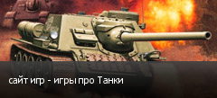 сайт игр - игры про Танки