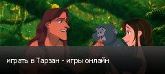 играть в Тарзан - игры онлайн