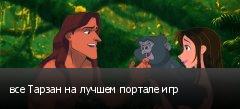все Тарзан на лучшем портале игр