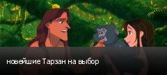 новейшие Тарзан на выбор