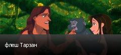флеш Тарзан