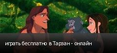 играть бесплатно в Тарзан - онлайн