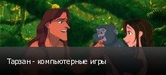 Тарзан - компьютерные игры