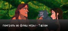поиграть во флеш игры - Тарзан