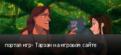 портал игр- Тарзан на игровом сайте