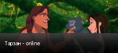Тарзан - online