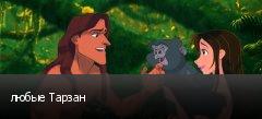 любые Тарзан
