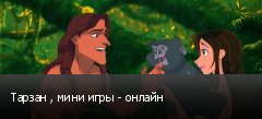 Тарзан , мини игры - онлайн