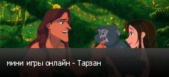 мини игры онлайн - Тарзан