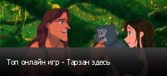 Топ онлайн игр - Тарзан здесь