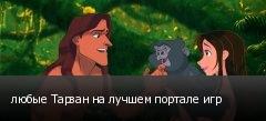 любые Тарзан на лучшем портале игр