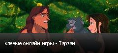 клевые онлайн игры - Тарзан