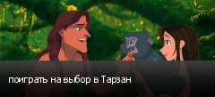 поиграть на выбор в Тарзан