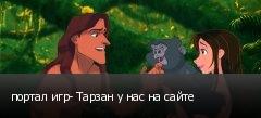 портал игр- Тарзан у нас на сайте