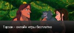 Тарзан - онлайн игры бесплатно