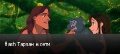 flash Тарзан в сети