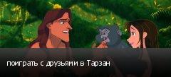 поиграть с друзьями в Тарзан