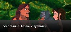 бесплатные Тарзан с друзьями