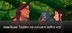 новейшие Тарзан на лучшем сайте игр