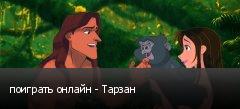 поиграть онлайн - Тарзан