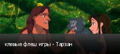 клевые флеш игры - Тарзан