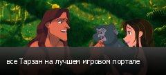 все Тарзан на лучшем игровом портале