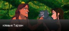 клевые Тарзан