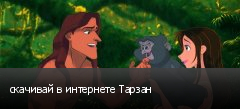 скачивай в интернете Тарзан