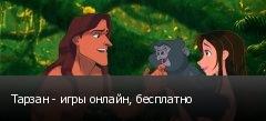 Тарзан - игры онлайн, бесплатно