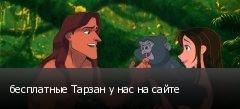 бесплатные Тарзан у нас на сайте