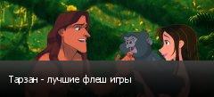 Тарзан - лучшие флеш игры