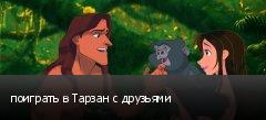 поиграть в Тарзан с друзьями