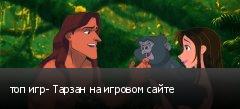 топ игр- Тарзан на игровом сайте