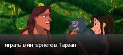 играть в интернете в Тарзан