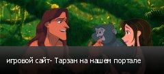 игровой сайт- Тарзан на нашем портале