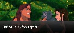 найди на выбор Тарзан