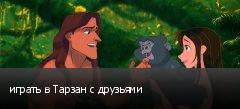 играть в Тарзан с друзьями