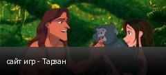 сайт игр - Тарзан