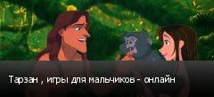 Тарзан , игры для мальчиков - онлайн
