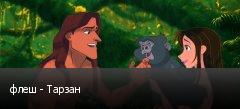 флеш - Тарзан