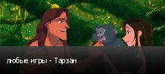 любые игры - Тарзан