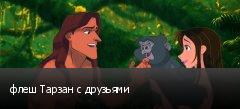 флеш Тарзан с друзьями