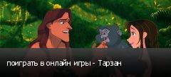 поиграть в онлайн игры - Тарзан