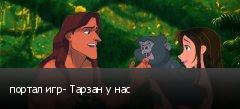 портал игр- Тарзан у нас