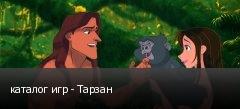 каталог игр - Тарзан